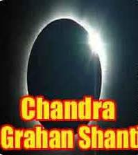 Lunar Eclipse Shanthi (Chandra Grahana Shanthi) 2019 1/21/2019 @SVCC Temple Fremont